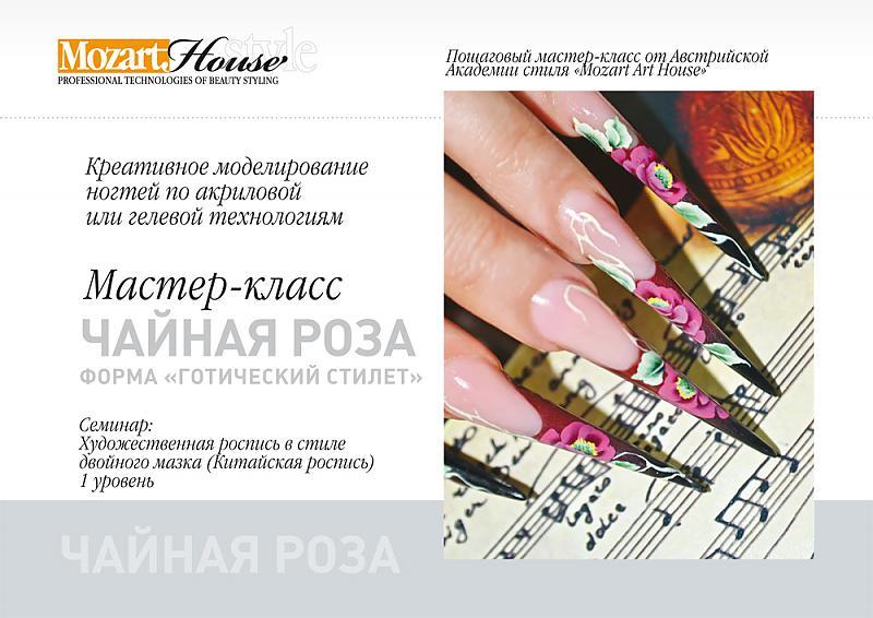 Красота в ваших руках! by Юлия МоцартАртХаус in Френч